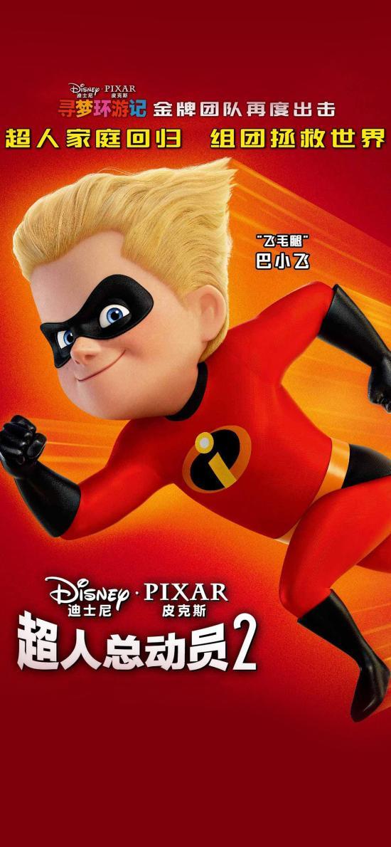 超人总动员 美国 电影 海报 动画 巴小飞 飞毛腿