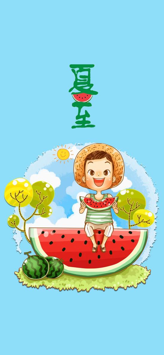 夏至 二十四节气 季节 西瓜 解暑 男孩