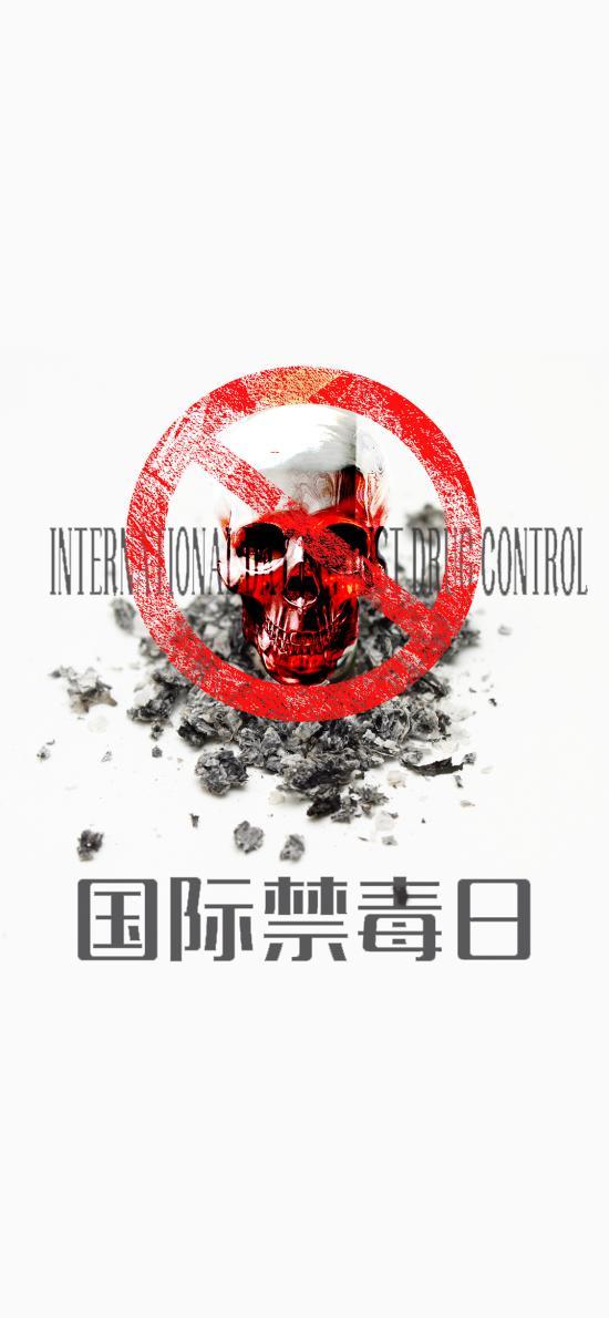 国际禁毒日 宣传海报 毒品 禁止 骷髅头