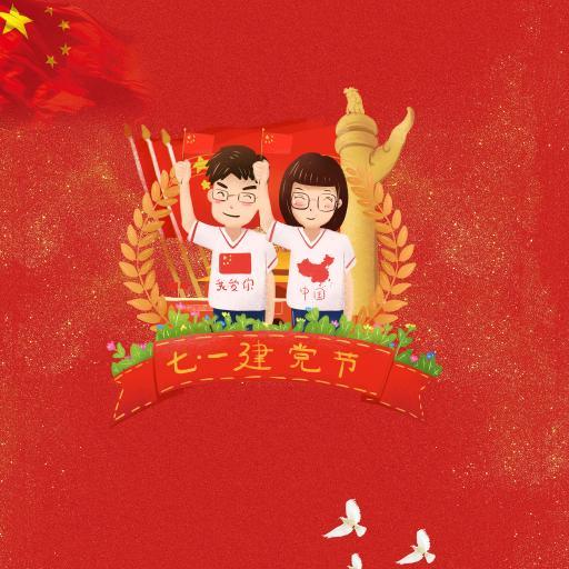 七一 建党节 红 喜庆