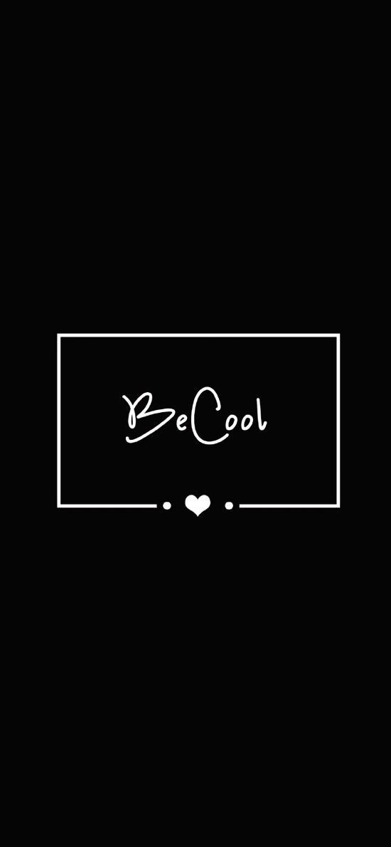 becool 酷 爱心 黑 英文