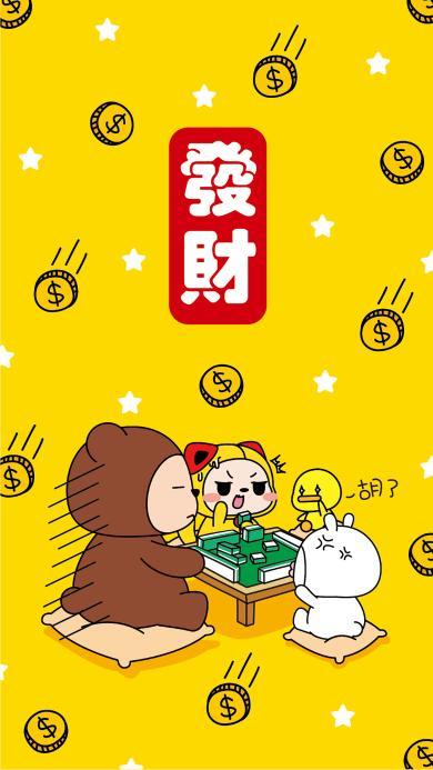 发财 夏萌猫 黄色 麻将 胡 钱