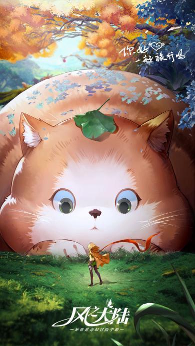 风之大陆 手游 冒险 原画 猫
