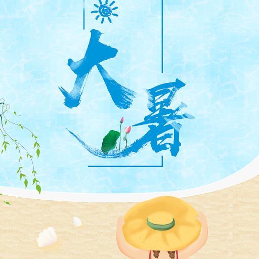 节气 传统 大暑 插画 创意