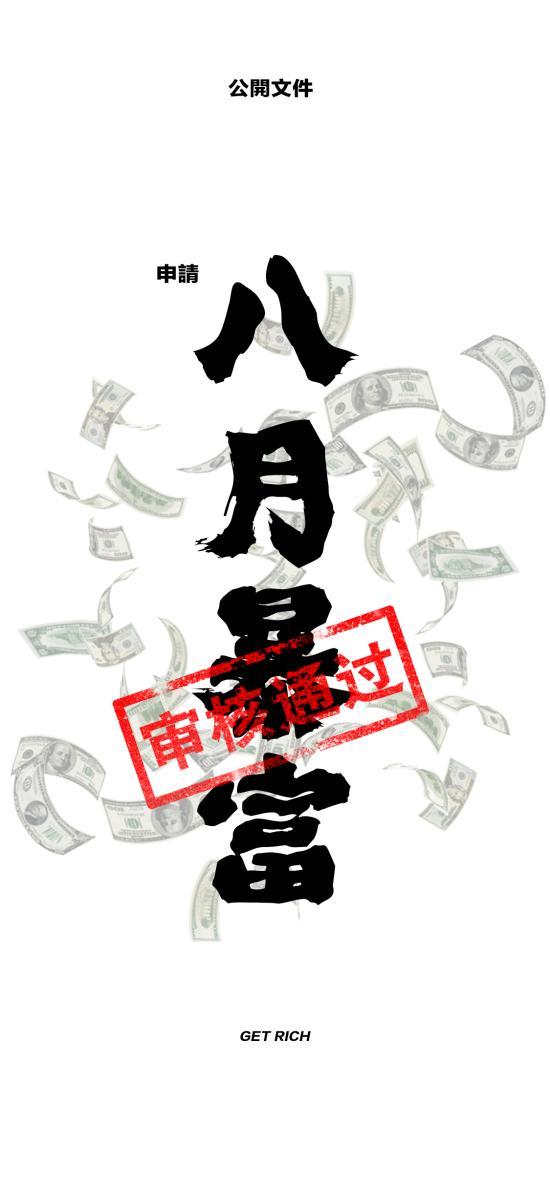 八月暴富 审核通过 钞票 钱 白色 rich