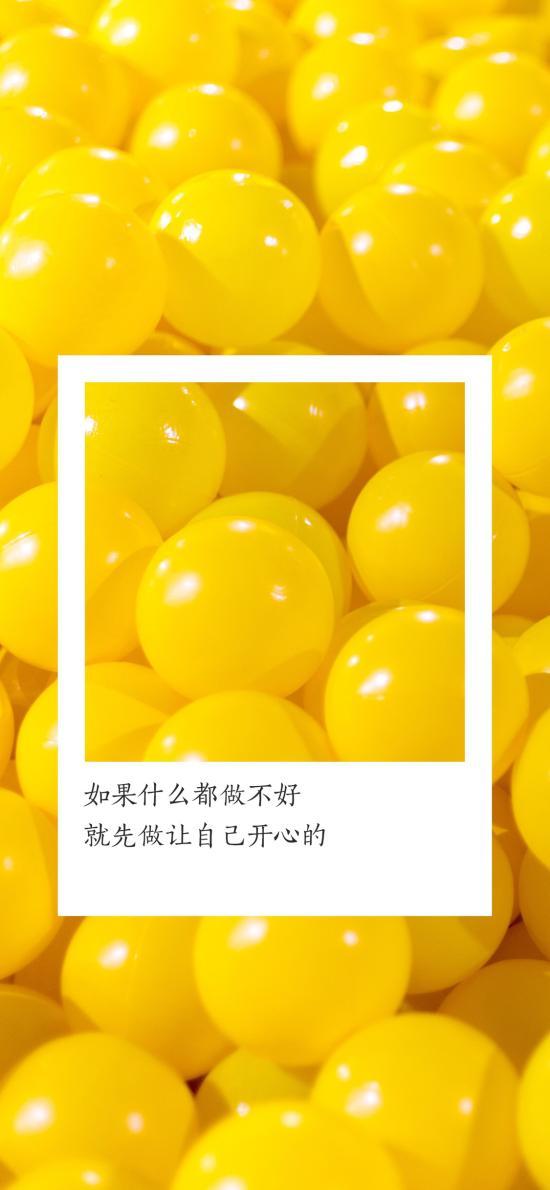 如果什么都做不好 就先做让自己开心的 黄色 鸡汤 波波球