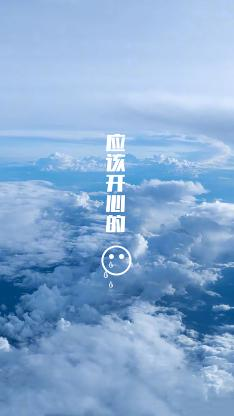 应该开心的 天空 表情 哭泣