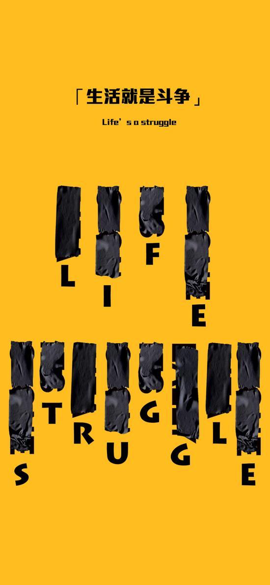生活就是斗争 黄色 life is a struggle 胶纸