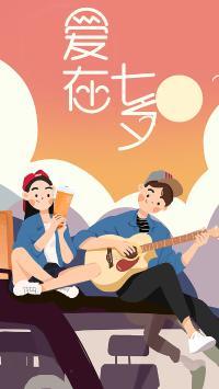 爱在七夕 情侣 爱情 情人节 吉他 浪漫