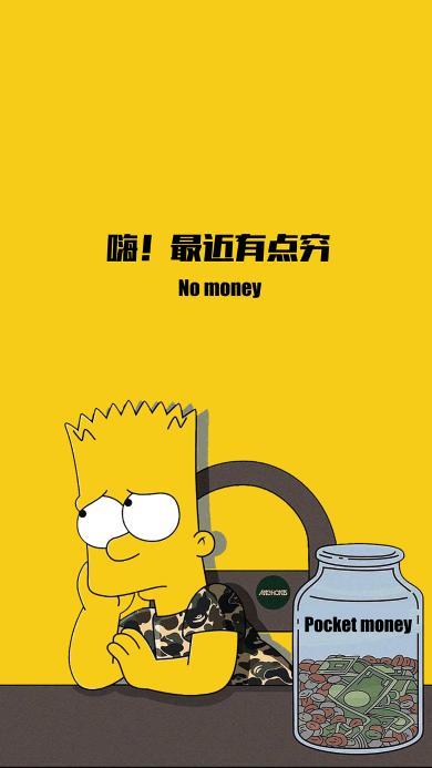 嗨 最近有点穷 no money 黄色 辛普森一家