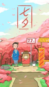 七夕 牛郎 车站 插画 情侣 爱情 情人节