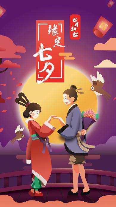 七夕 牛郎织女 喜鹊 插画 情侣 爱情 情人节