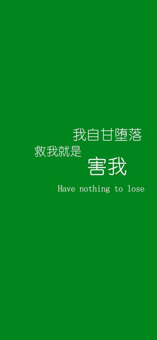我自甘堕落 救我就是害我 绿色