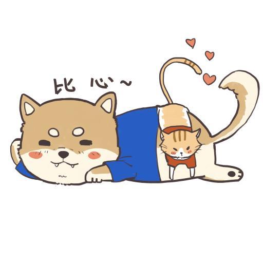 柴犬 卡通 可爱 比心