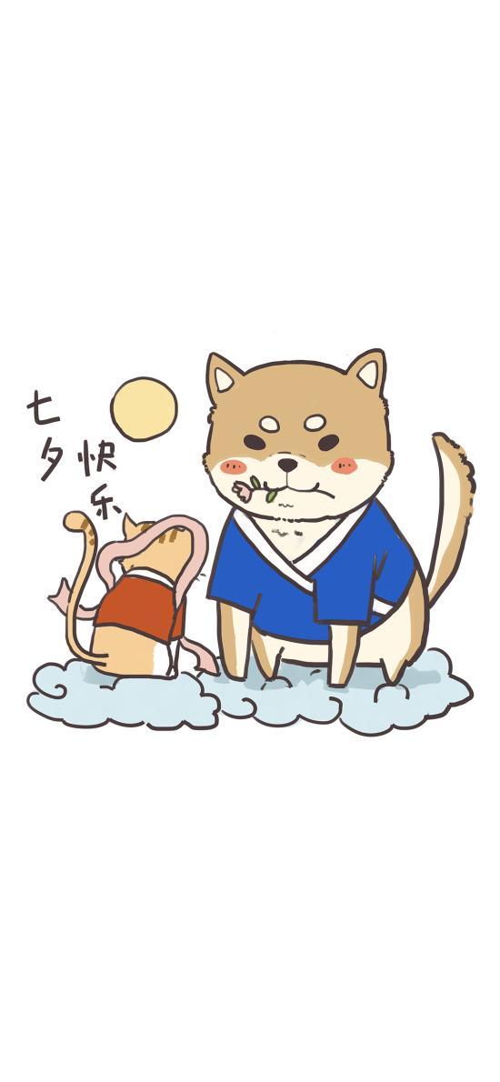 柴犬 猫咪 七夕快乐 乞巧节