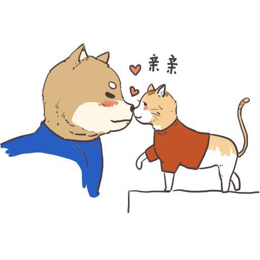 卡通 柴犬 猫咪 亲亲 有爱