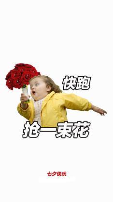 七夕快乐 快跑 抢一束花 小女孩