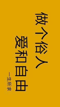 做个俗人 爱和自由 一生所求 黄色