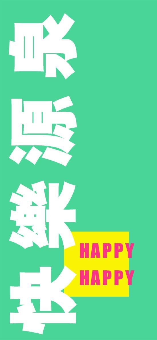 快乐源泉 happy 绿色 繁体