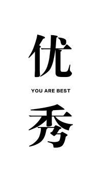 优秀 黑白 you are best