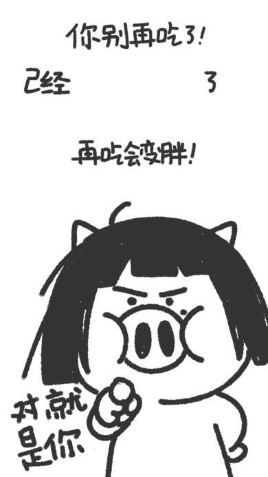 卡通猪猪 你别再吃了 会变胖