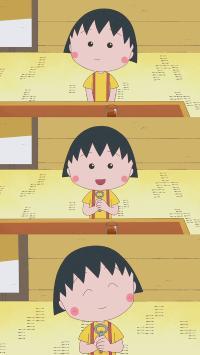樱桃小丸子 动画 日本 开心