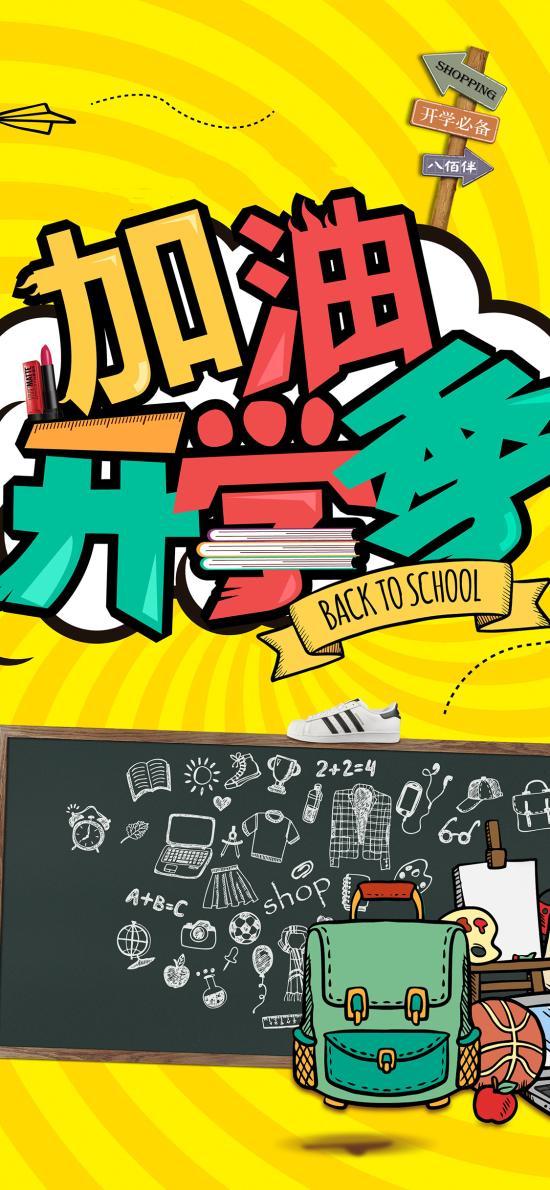 开学季  back  to school