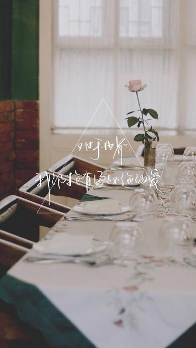 世界 盈盈不绝的爱 手写体 餐桌