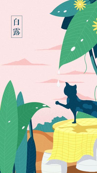 白露 二十四节气 插画 猫咪