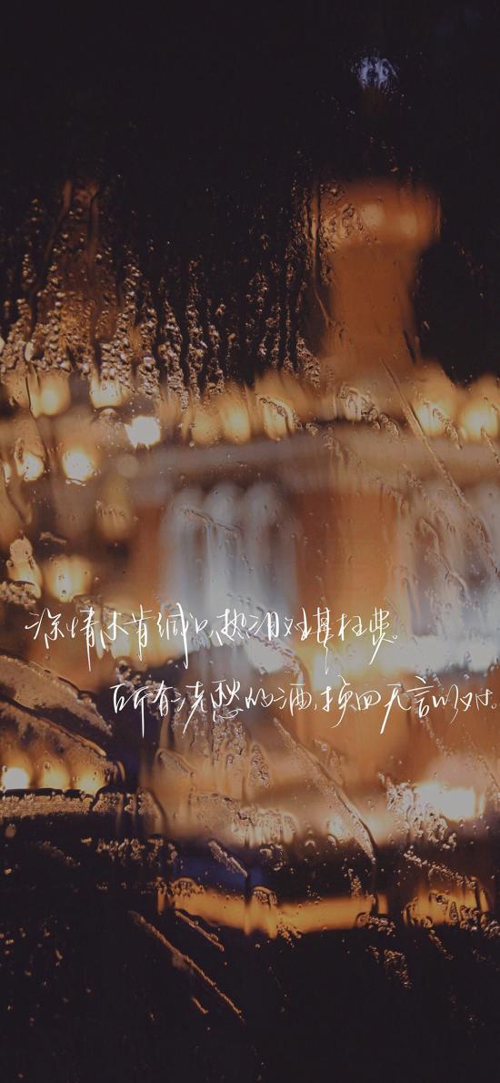缄口 热泪 枉费 所有浇愁的酒 换回无言以对 雨水