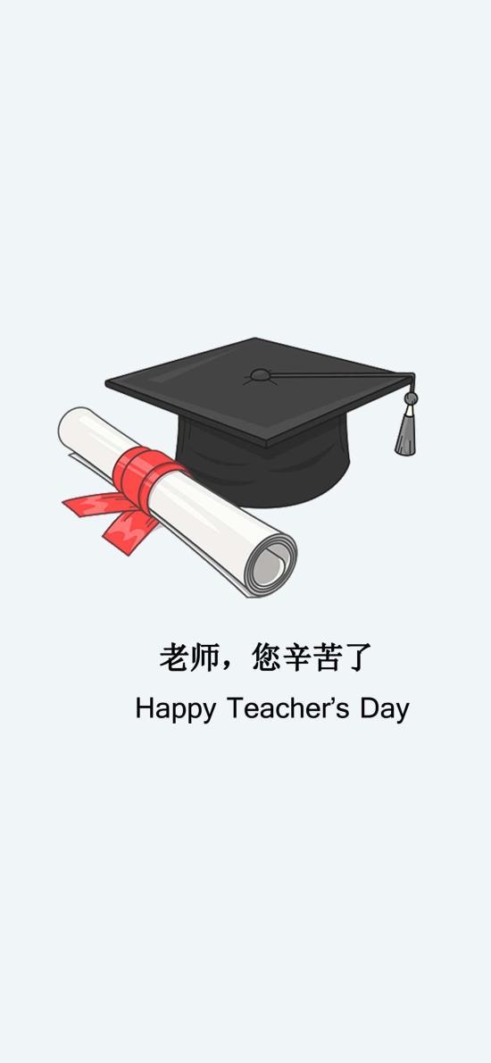 教师节 老师 您辛苦了 毕业帽 感恩