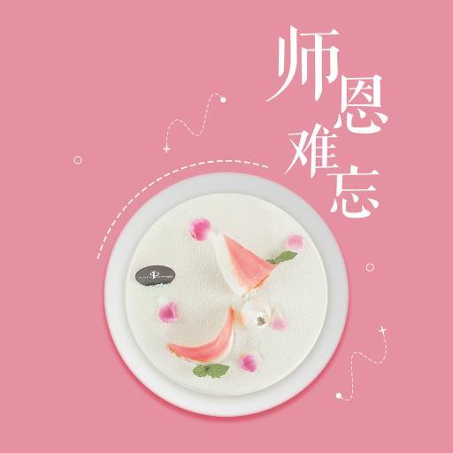 甜品 教师节 师恩难忘 粉色系