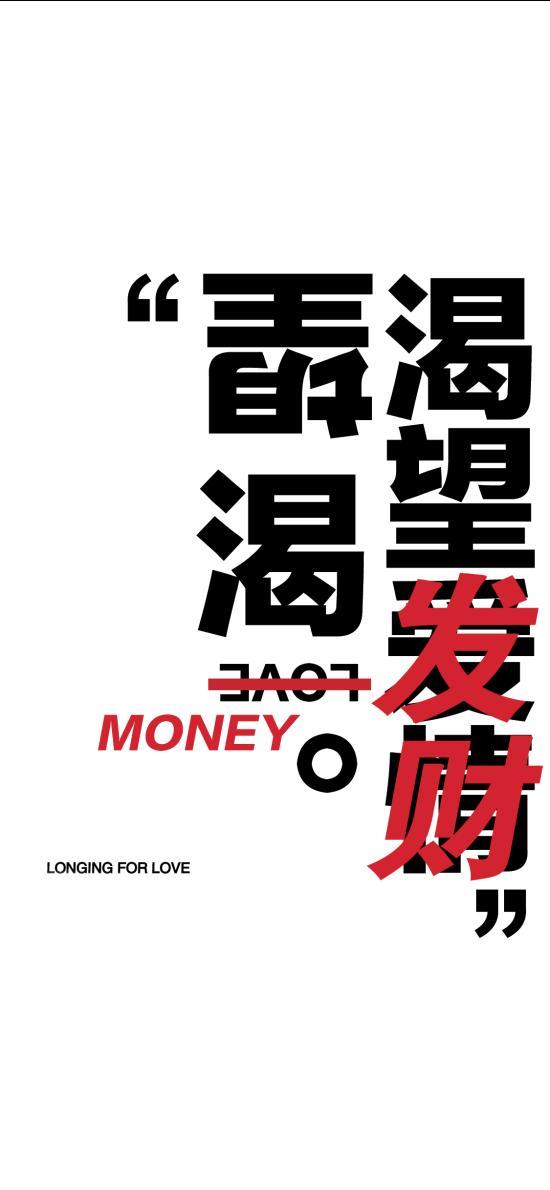 渴望爱情 发财 love money