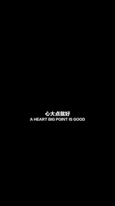 心大点就好 A heart big point is good