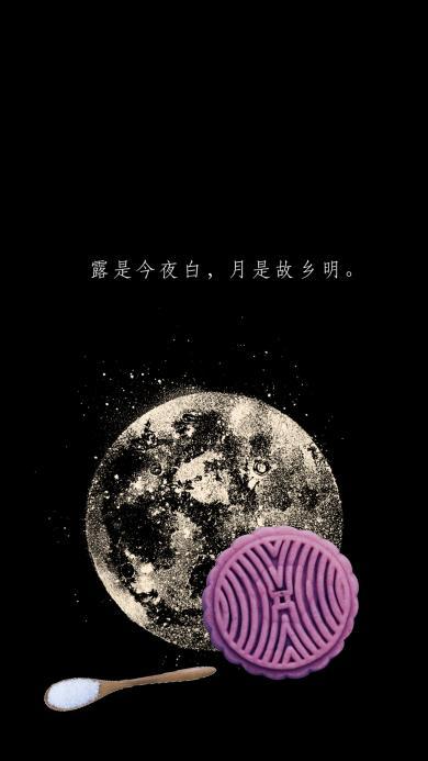中秋佳节 糕点 月饼 紫薯