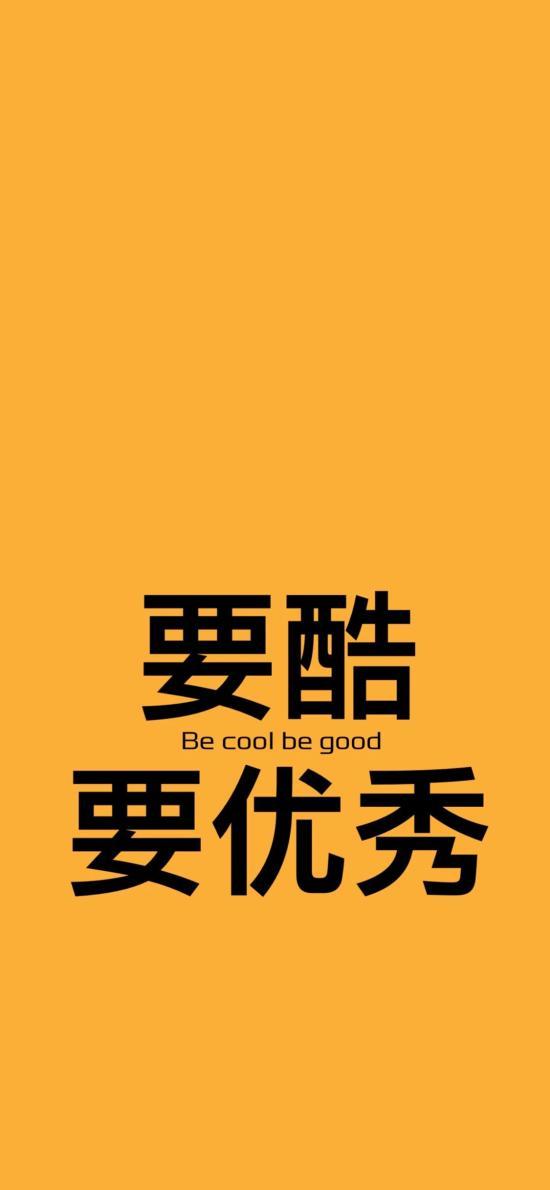 要酷要优秀 黄色 cool good