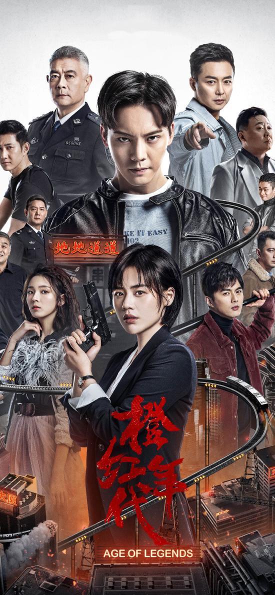 橙红年代 陈伟霆 马思纯 雨伞 电视剧 海报