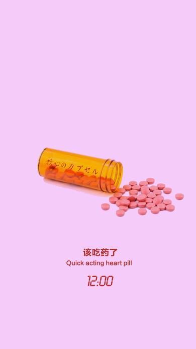该吃药了 药丸 救心丸 粉色