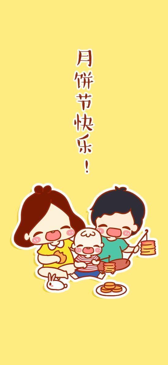卡通 团圆 中秋 月饼节快乐