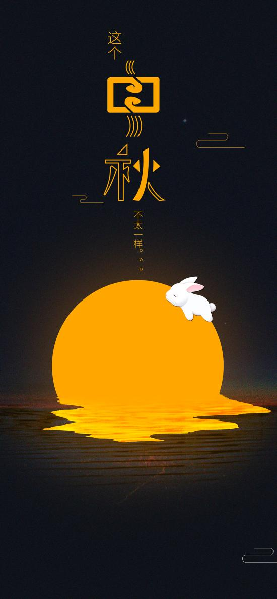 中秋 传统 节日