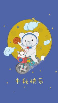 中秋节 卡通 熊熊 快乐
