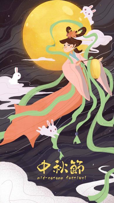 中秋节 插画 嫦娥奔月 月亮