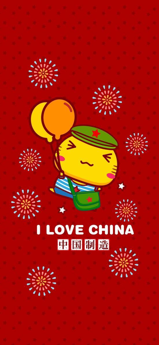 国庆 节日 中国制造 I LOVE CHINA