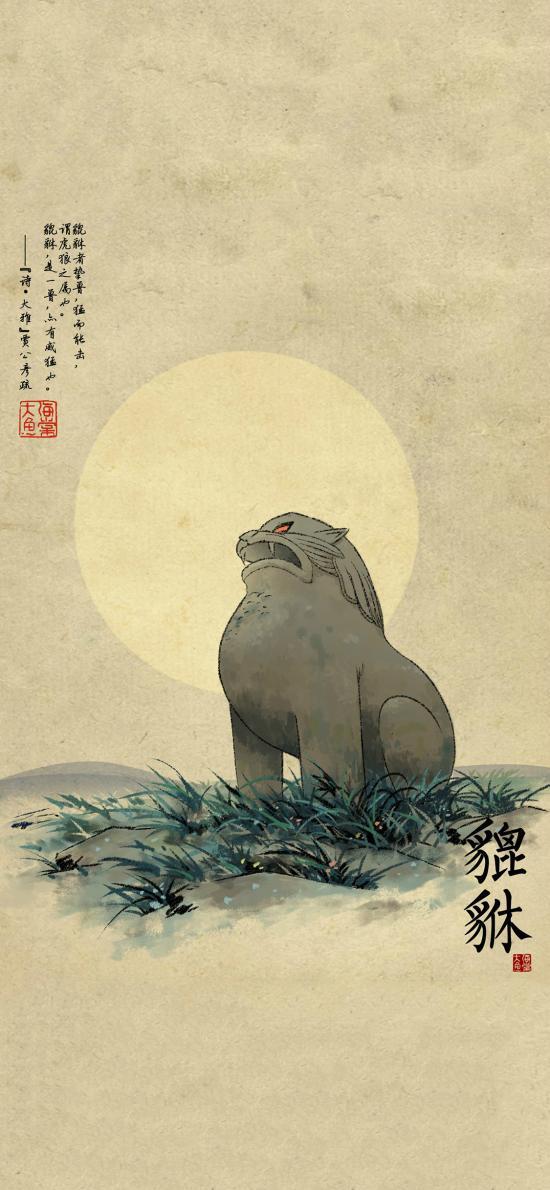 日漫 大魚海棠 貔貅 貔貅者摯獸 猛而能擊