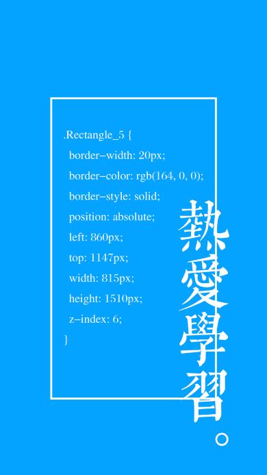 热爱学习 方框 繁体字 蓝色