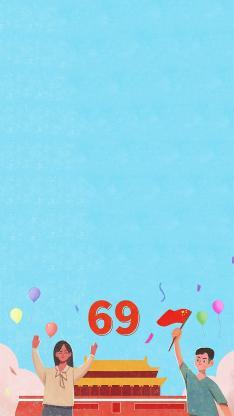 国庆节 69周年 庆祝 天安门 插画 中国国旗