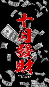 十月发财 纸币 钞票 钱 美元 黑色