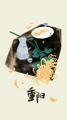 重阳节 菊花 插画 酒