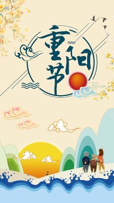 重阳节 插画 海报 二四节气