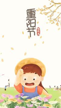 重阳节 插画 小女孩 老人节